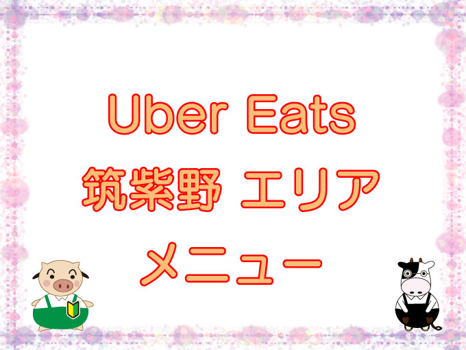 Chikushinoshi new menu