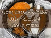Uber Eats(ウーバーイーツ)カレーと言えばCoCo壱番屋のキャッチ画像