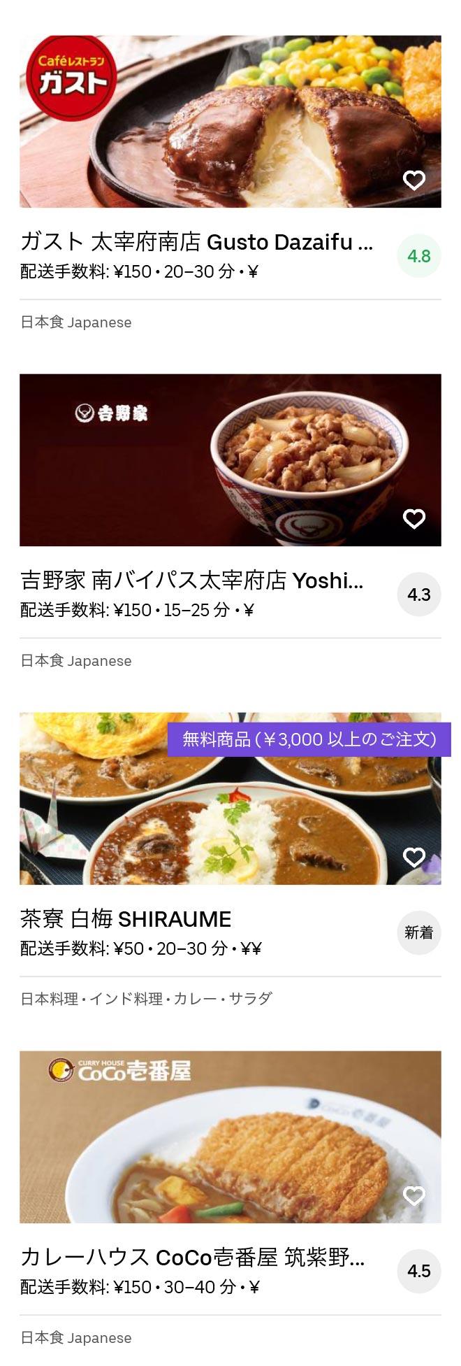 Dazaifu menu 2004 02