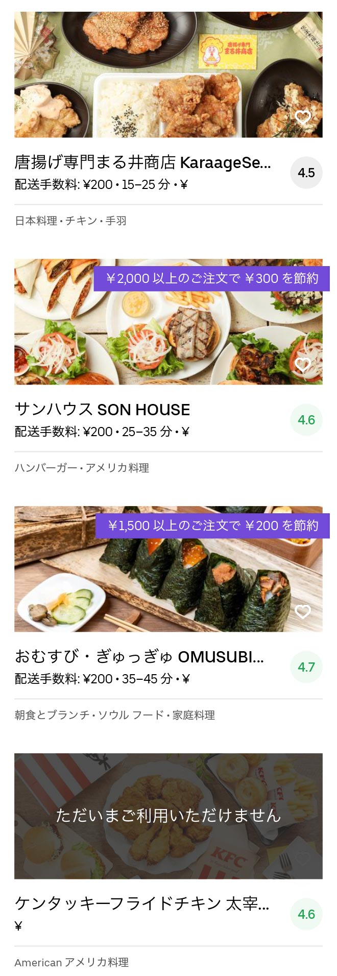 Dazaifu menu 2004 03