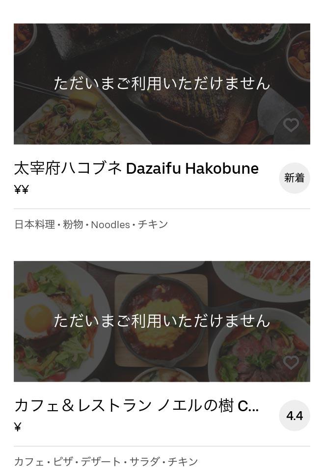 Dazaifu menu 2004 04
