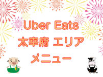 Uber Eats(ウーバーイーツ)太宰府エリア・メニューのキャッチ画像