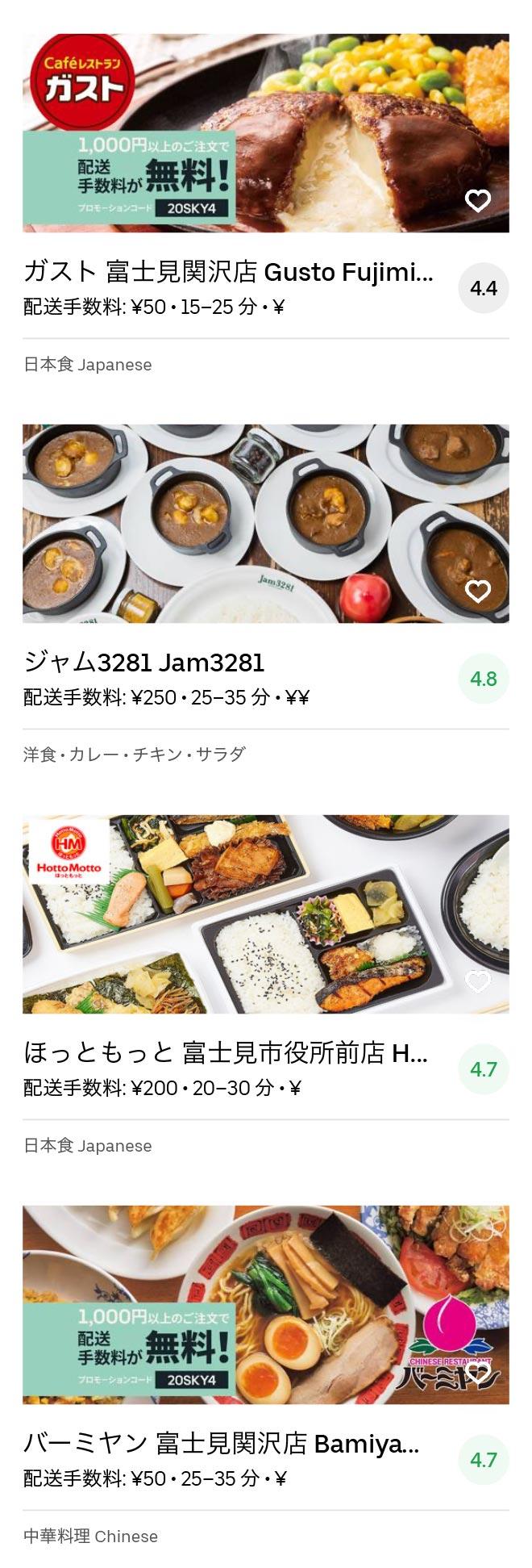Fujimi tsuruse menu 2004 01
