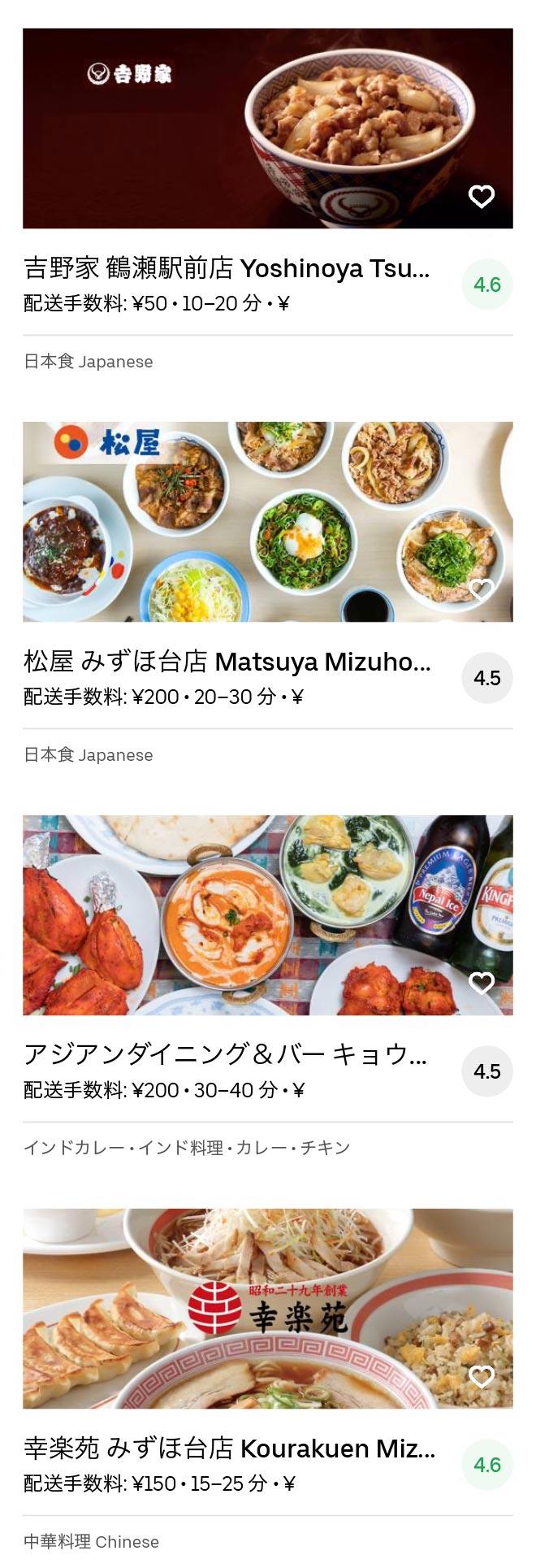 Fujimi tsuruse menu 2004 02