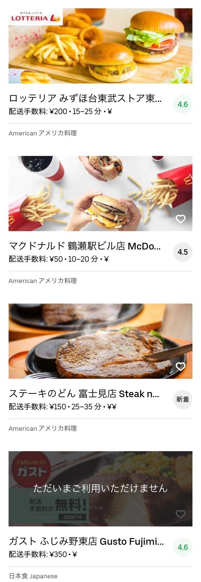 Fujimi tsuruse menu 2004 05