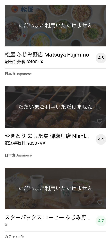 Fujimi tsuruse menu 2004 06