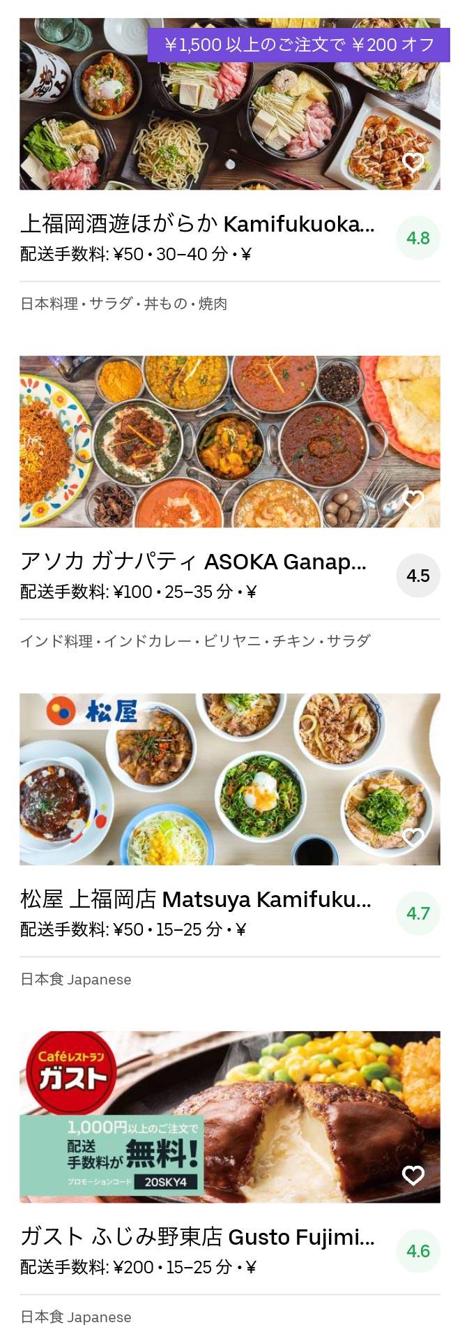 Fujimino kamifukuoka menu 2004 01