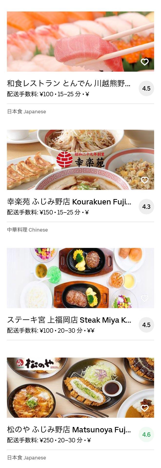 Fujimino kamifukuoka menu 2004 03