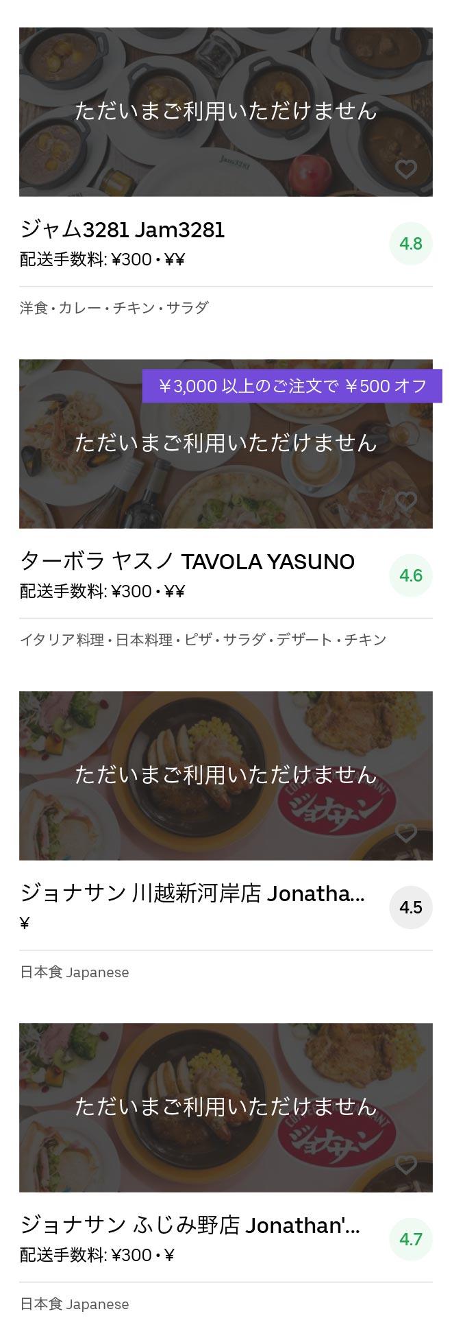 Fujimino kamifukuoka menu 2004 05
