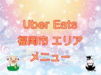 Uber Eats(ウーバーイーツ)福岡市エリア・メニューのキャッチ画像