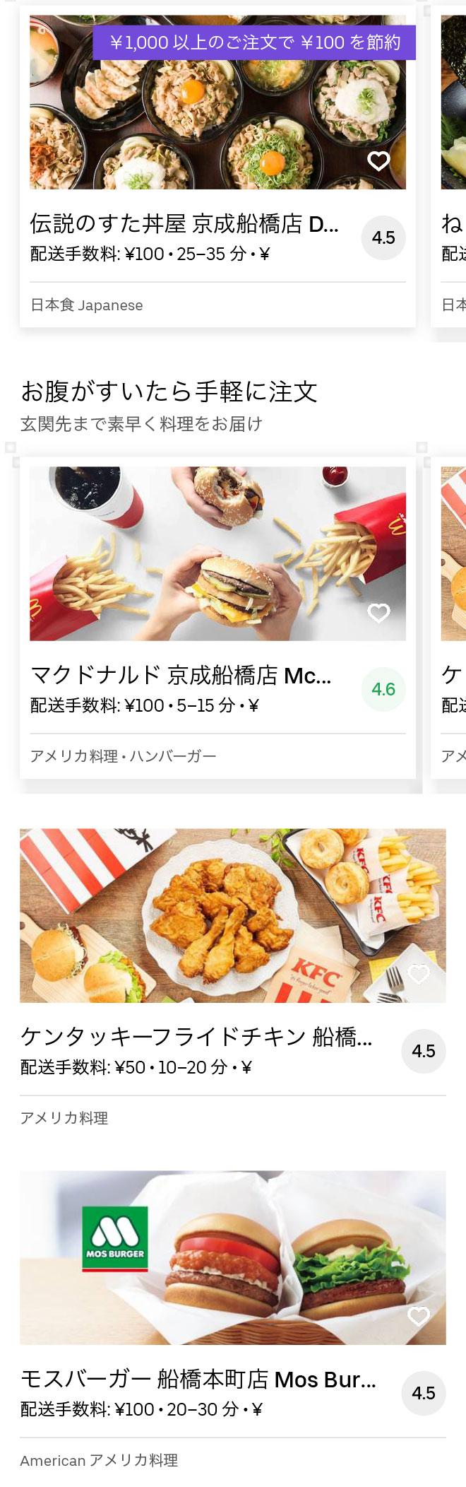 Funabashi menu 2004 01