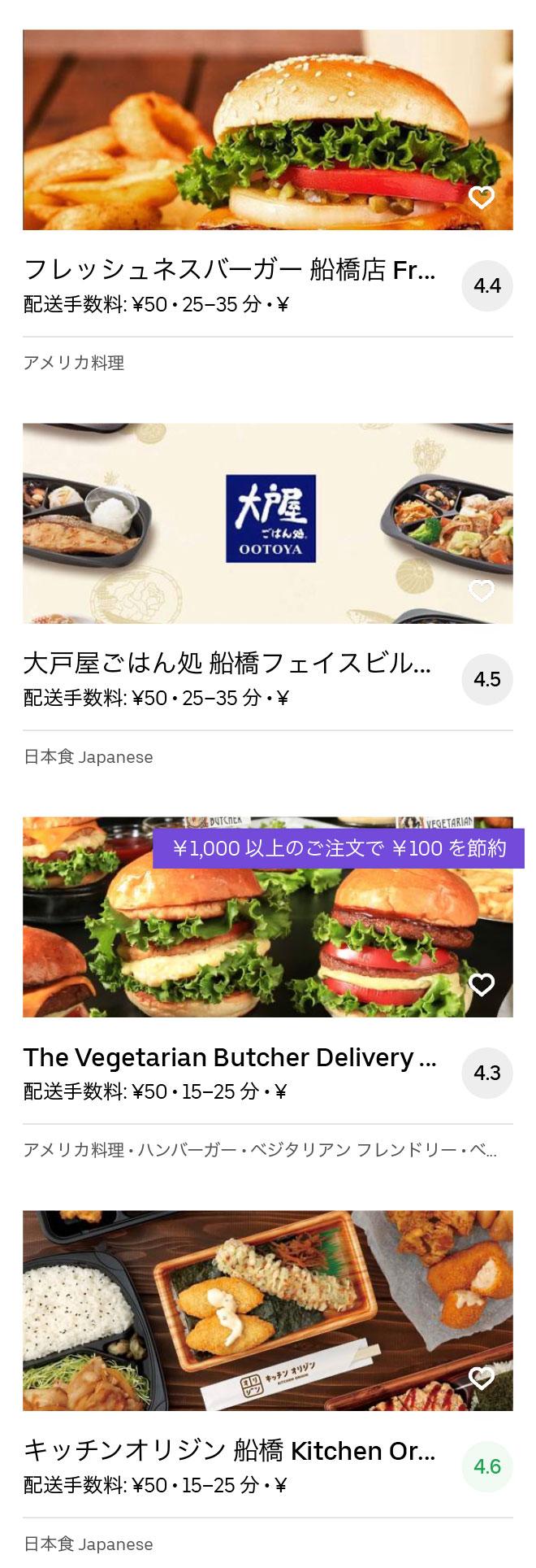 Funabashi menu 2004 04
