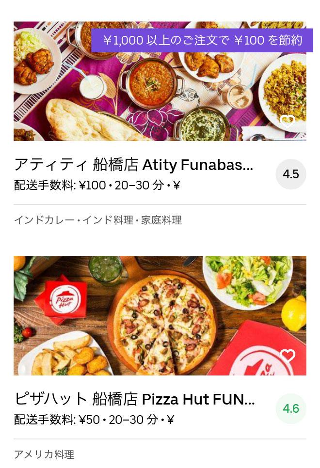 Funabashi menu 2004 05