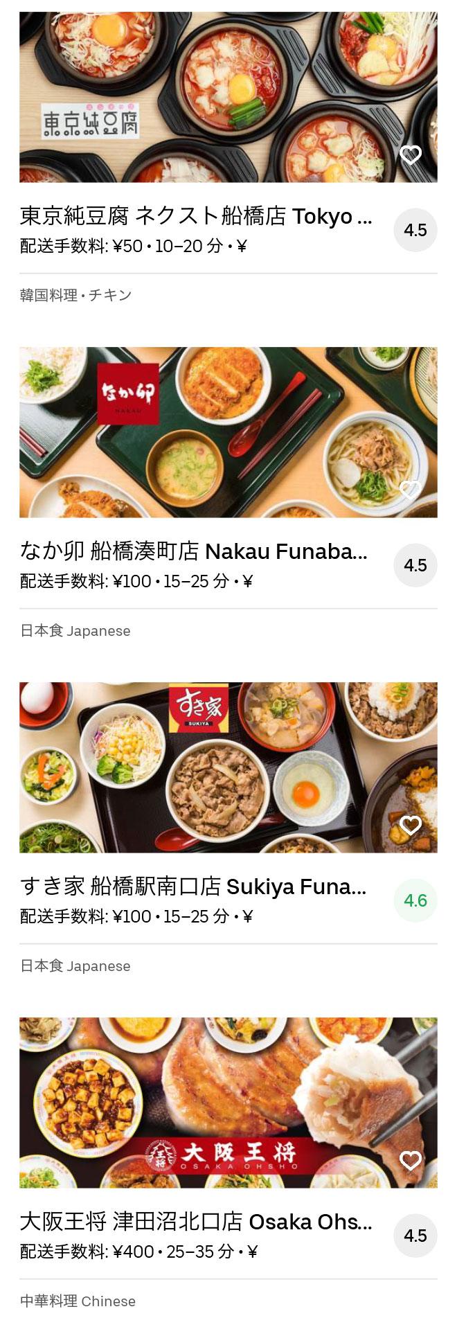 Funabashi menu 2004 06