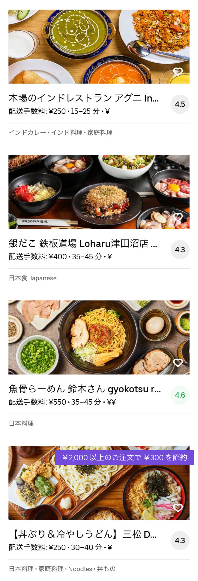 Funabashi menu 2004 09