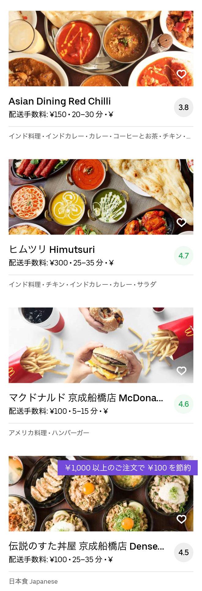 Funabashi menu 2004 11
