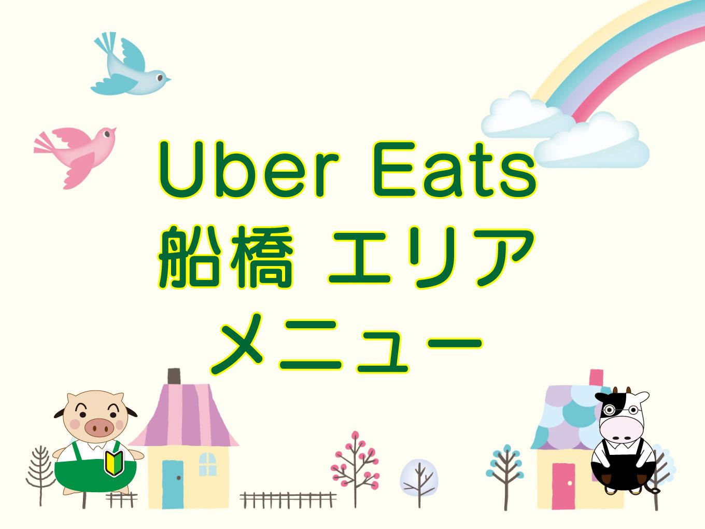 Funabashi menu