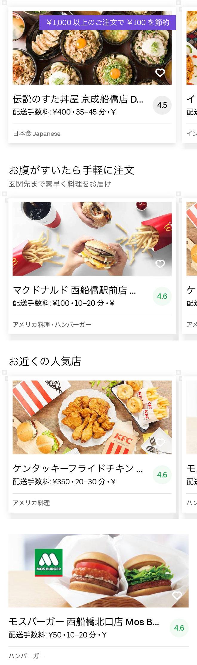 Funabashi nishi menu 2004 01