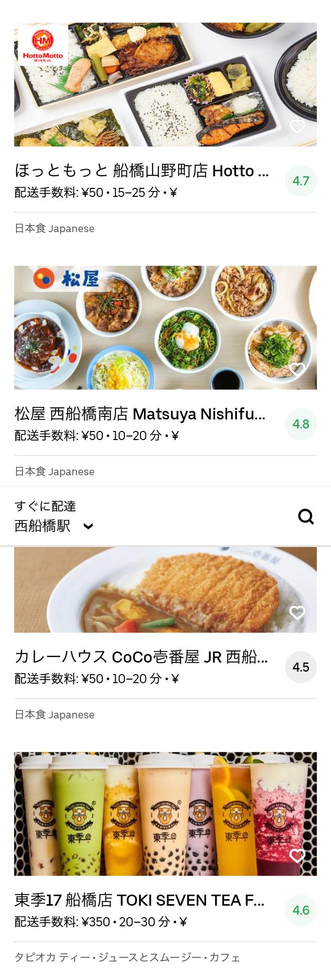 Funabashi nishi menu 2004 02