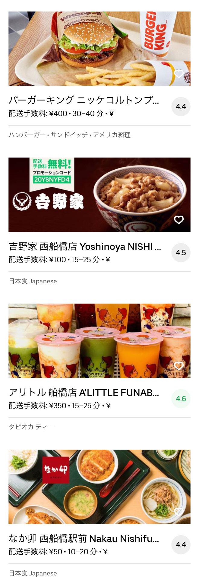 Funabashi nishi menu 2004 03