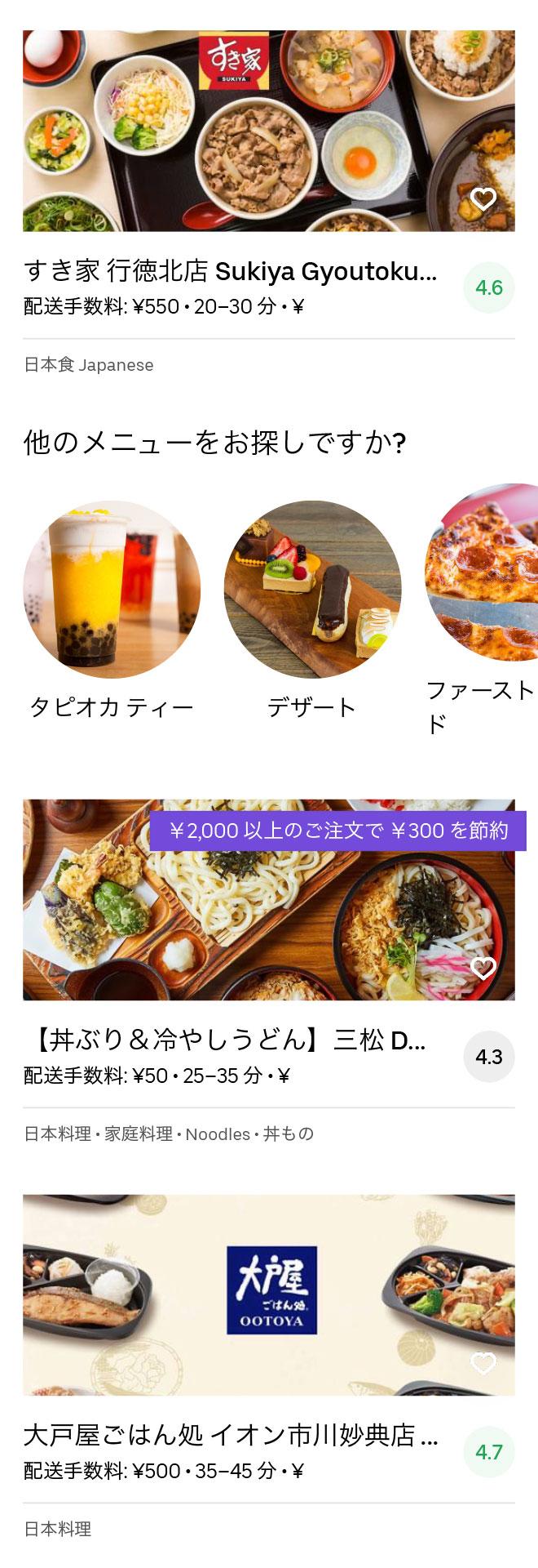 Funabashi nishi menu 2004 05