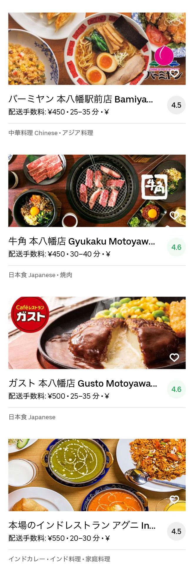 Funabashi nishi menu 2004 09