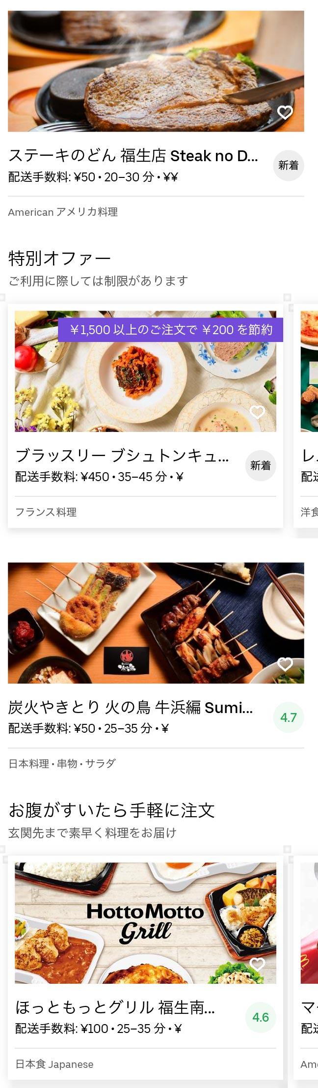 Fussa menu 2004 01