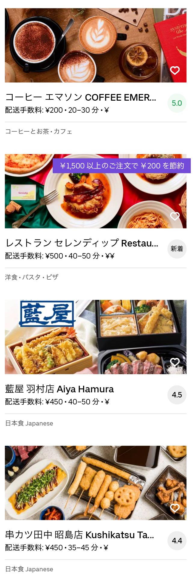 Fussa menu 2004 04
