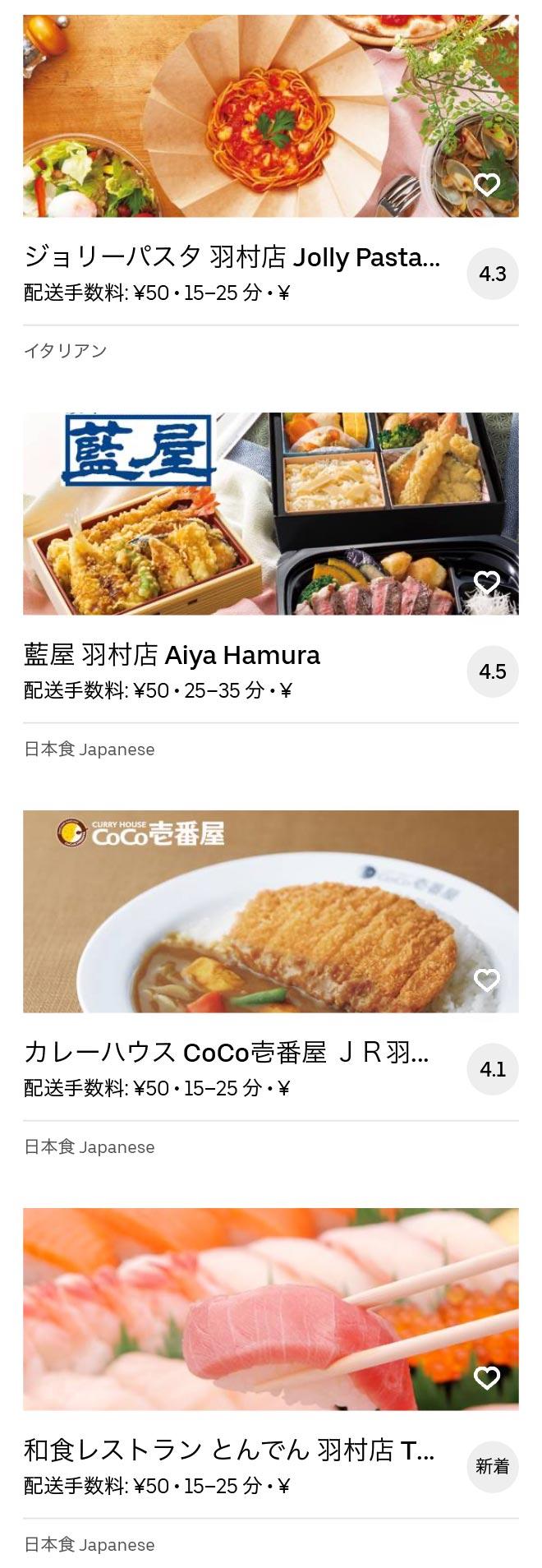Hamura menu 2004 01