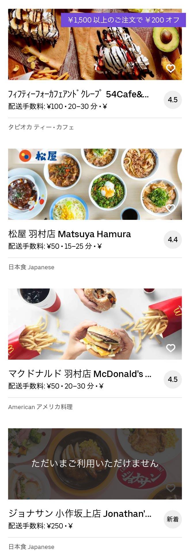 Hamura menu 2004 02