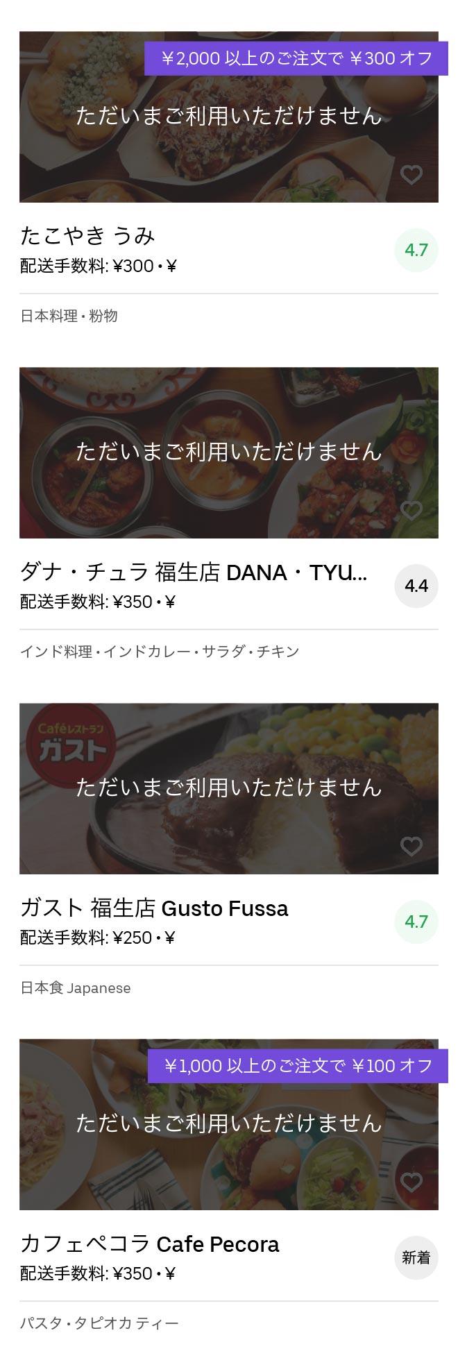 Hamura menu 2004 03
