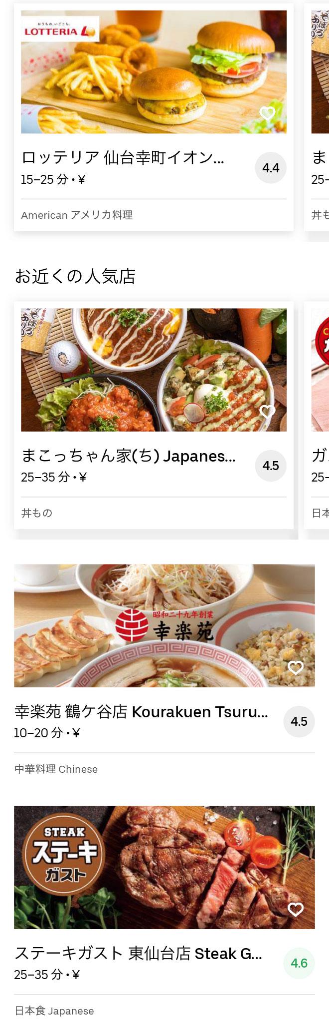 Higashi sendai menu 200401