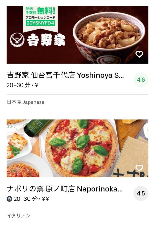 Higashi sendai menu 200403
