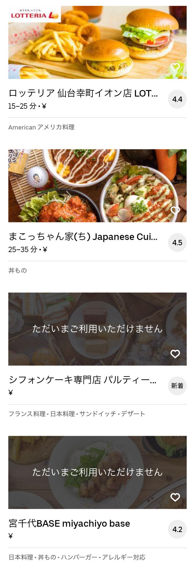 Higashi sendai menu 200404