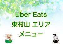 Uber Eats(ウーバーイーツ)東村山エリア・メニューのキャッチ画像