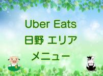 Uber Eats(ウーバーイーツ)日野エリア・メニューのキャッチ画像
