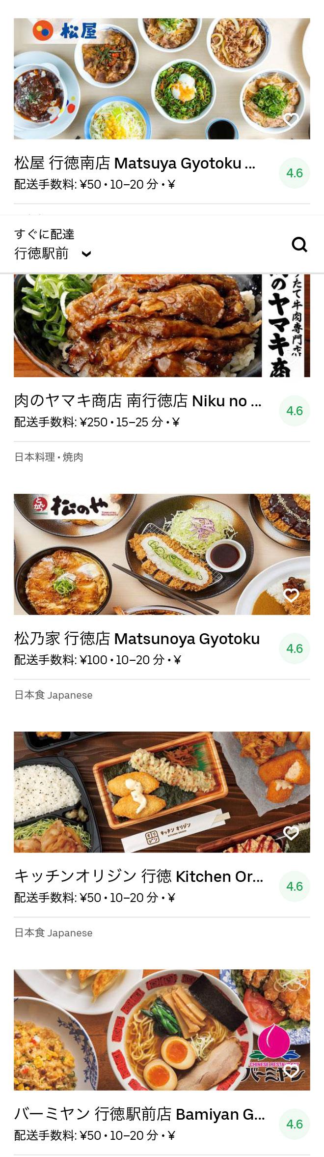 Ichikawa gyotoku menu 2004 02