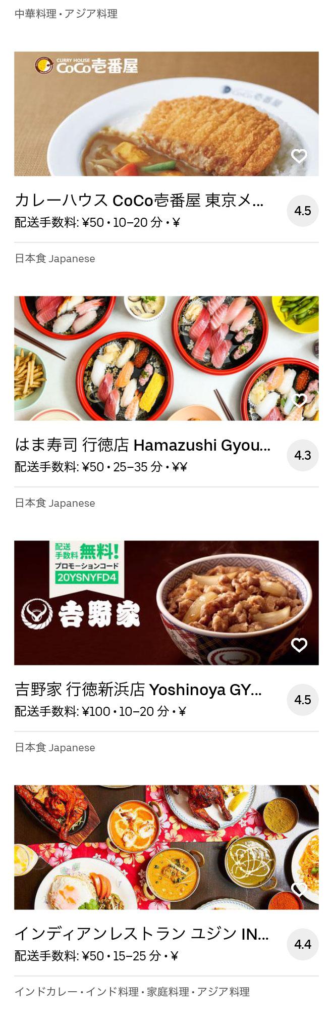 Ichikawa gyotoku menu 2004 03
