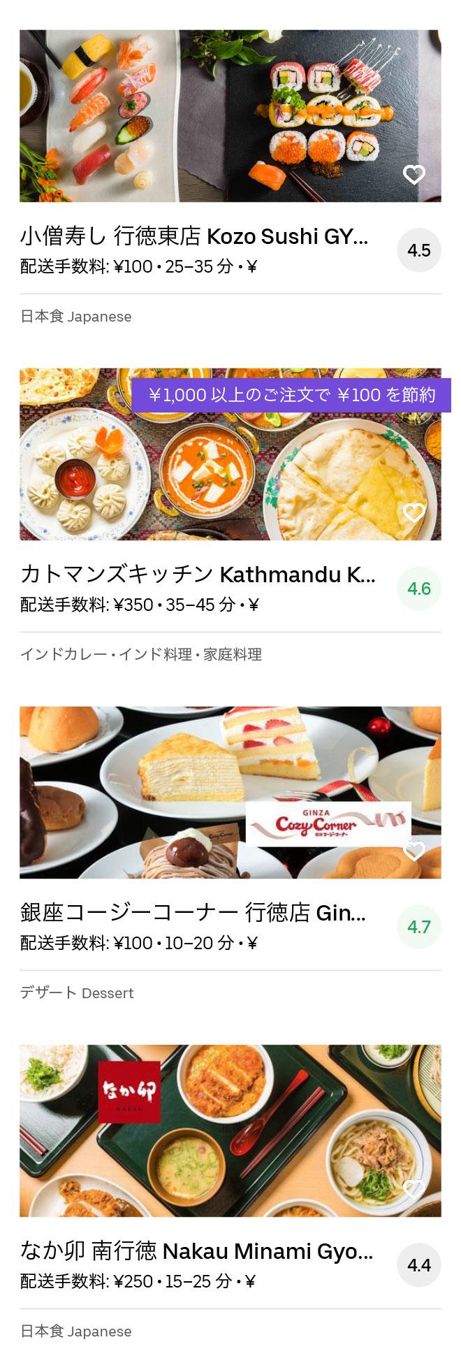 Ichikawa gyotoku menu 2004 06