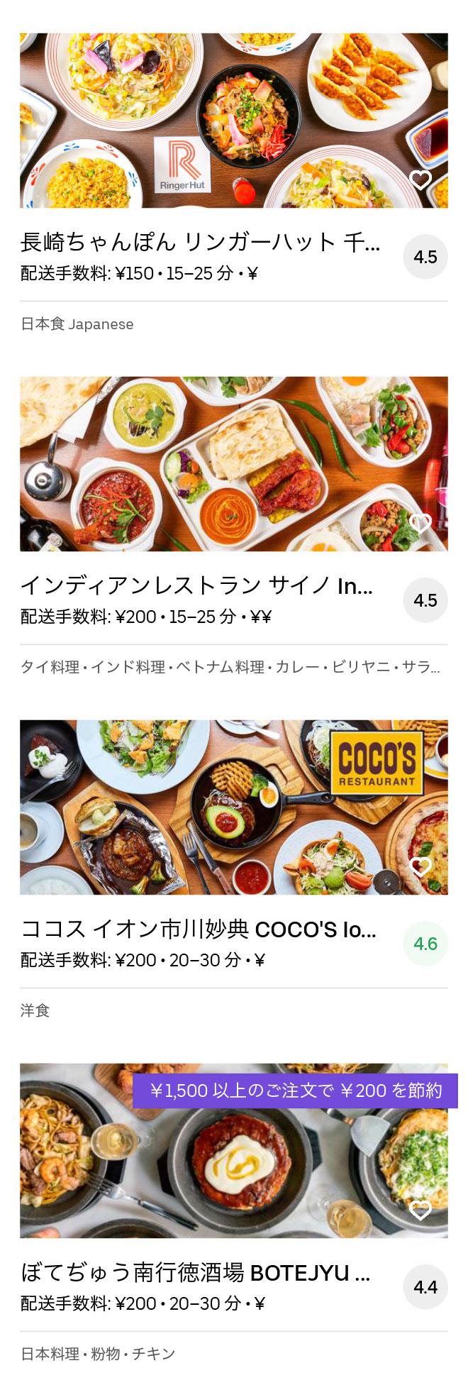 Ichikawa gyotoku menu 2004 10