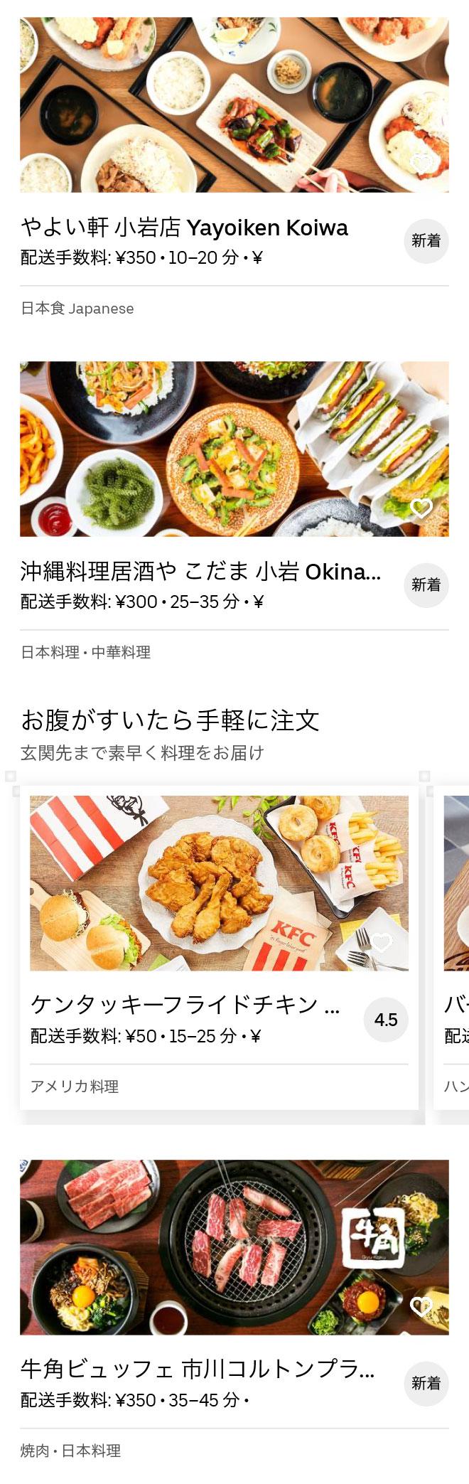 Ichikawa menu 2004 01