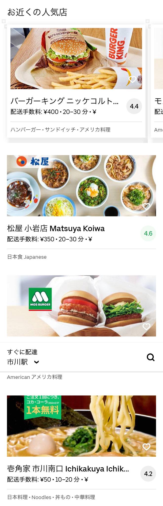 Ichikawa menu 2004 02