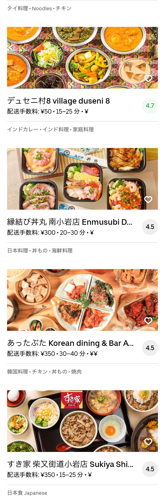 Ichikawa menu 2004 08