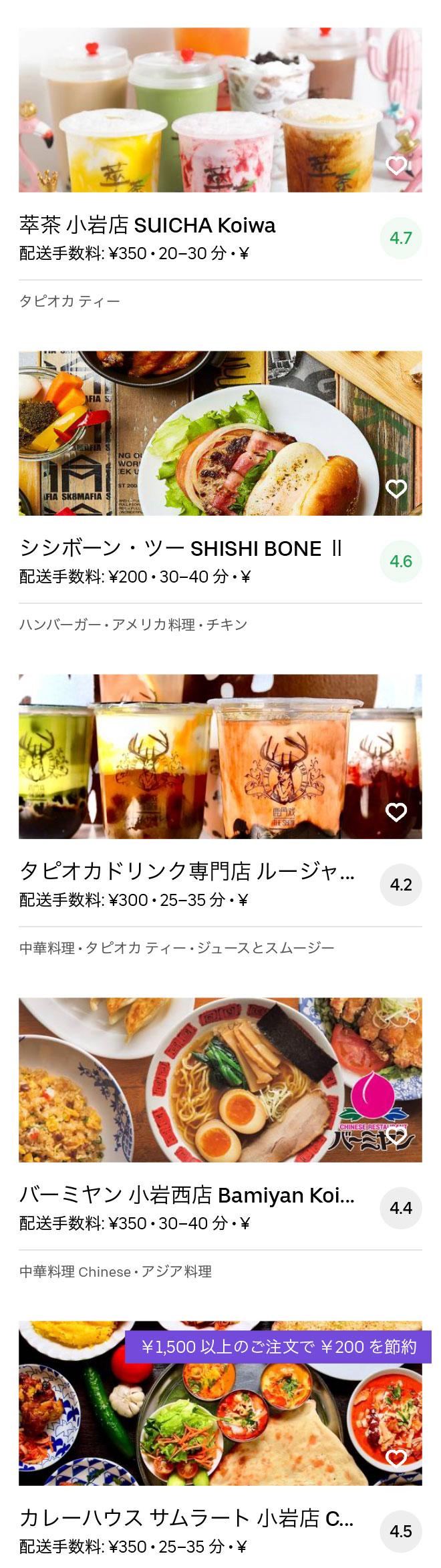 Ichikawa menu 2004 09