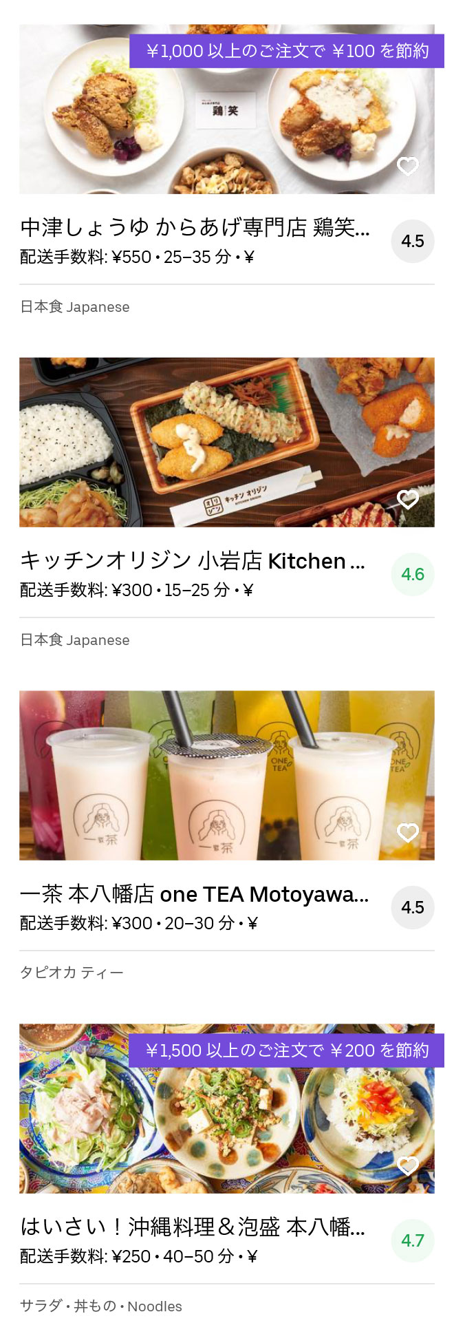 Ichikawa menu 2004 11