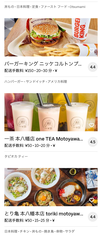 Ichikawa motoyawata menu 2004 04