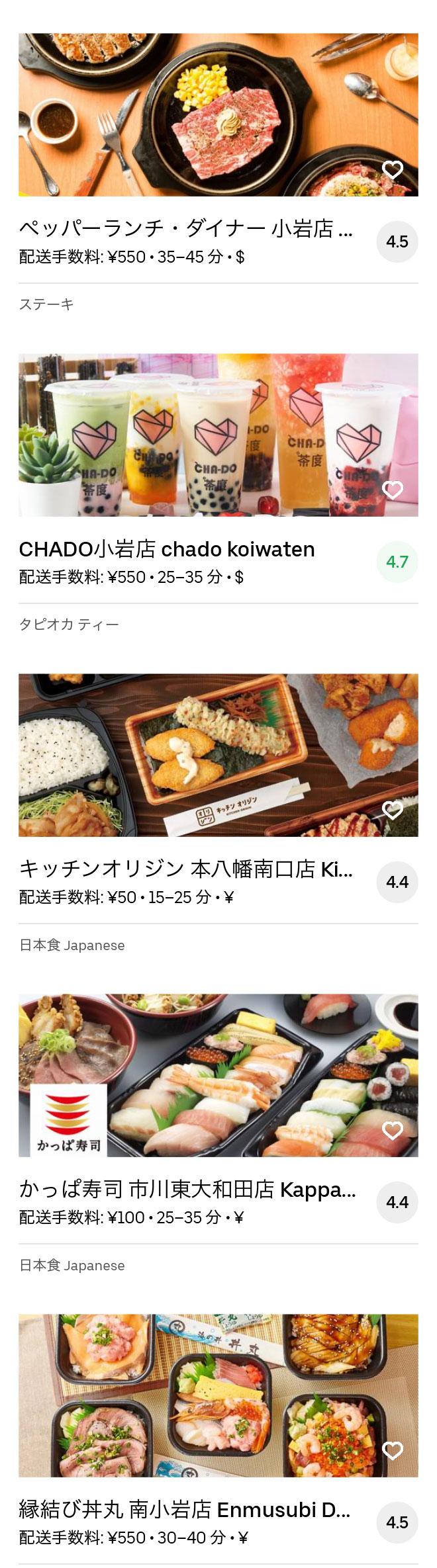Ichikawa motoyawata menu 2004 07