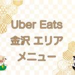 Uber Eats(ウーバーイーツ)金沢エリア・メニューのキャッチ画像