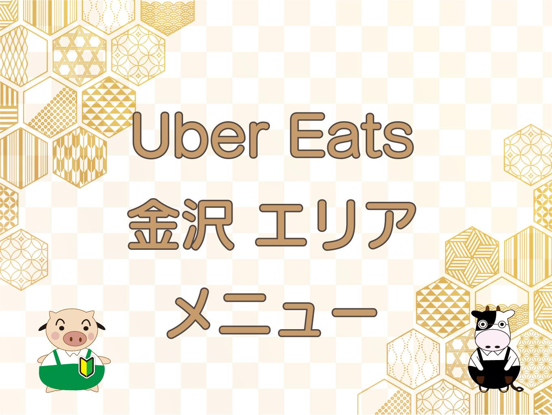 Kanazawa menu