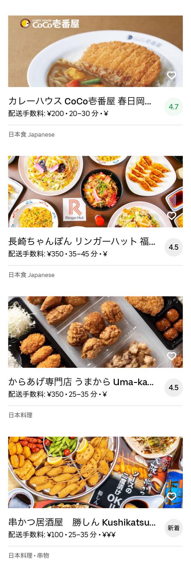 Kasuga hakataminami menu 2004 03